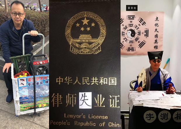 劉曉原一系列的行為藝術照片,包括賣老鼠藥、做算命師、把他的律師執業證改成失業證。(劉曉原提供 / 拍攝日期不詳)