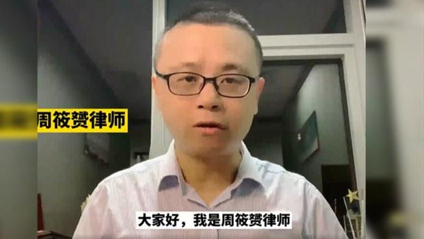 南都前評論員、刑辯律師周筱贇因轉發庭審視頻被抓
