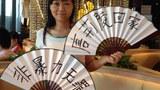 Tang-Jinglin-Wife-fans620.jpg