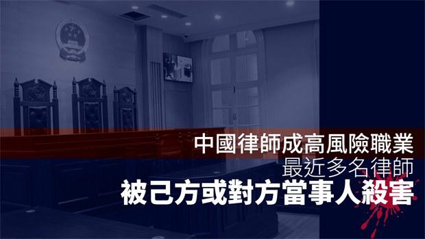 中國律師成高風險職業 武漢律師被對方當事人射殺