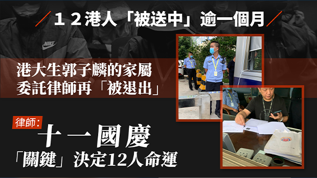 十二港青:再多一名當事人代表律師受到壓力退出