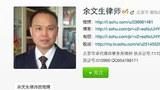 china-lawyer-yu-350.jpg