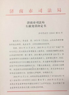 1229-china-lawyer1.jpg