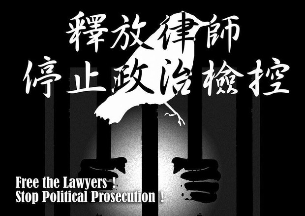 china-lawyer-poster.jpg