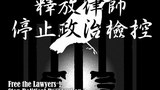 china-lawyer-poster.jpg