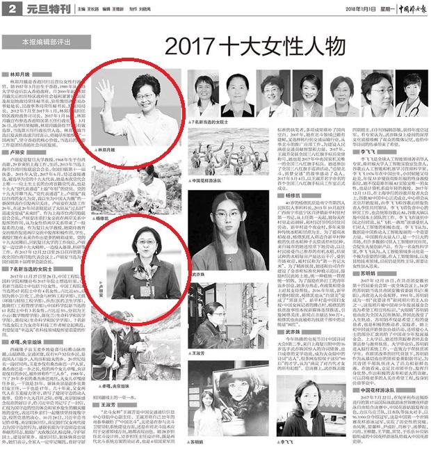 李飛飛曾與林鄭月娥、台灣的中共黨員教授盧利安等被《中國婦女報》評為2017年度「十大女性人物」。(吳亦桐提供)