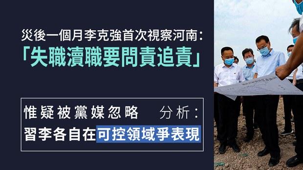 【郑州水灾】河南洪灾悲剧事隔一个月 领导人巡视慰问姗姗来迟