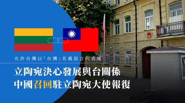 中國召回駐立陶宛大使報復立台互設代表處 立陶宛回應決心發展與台關係
