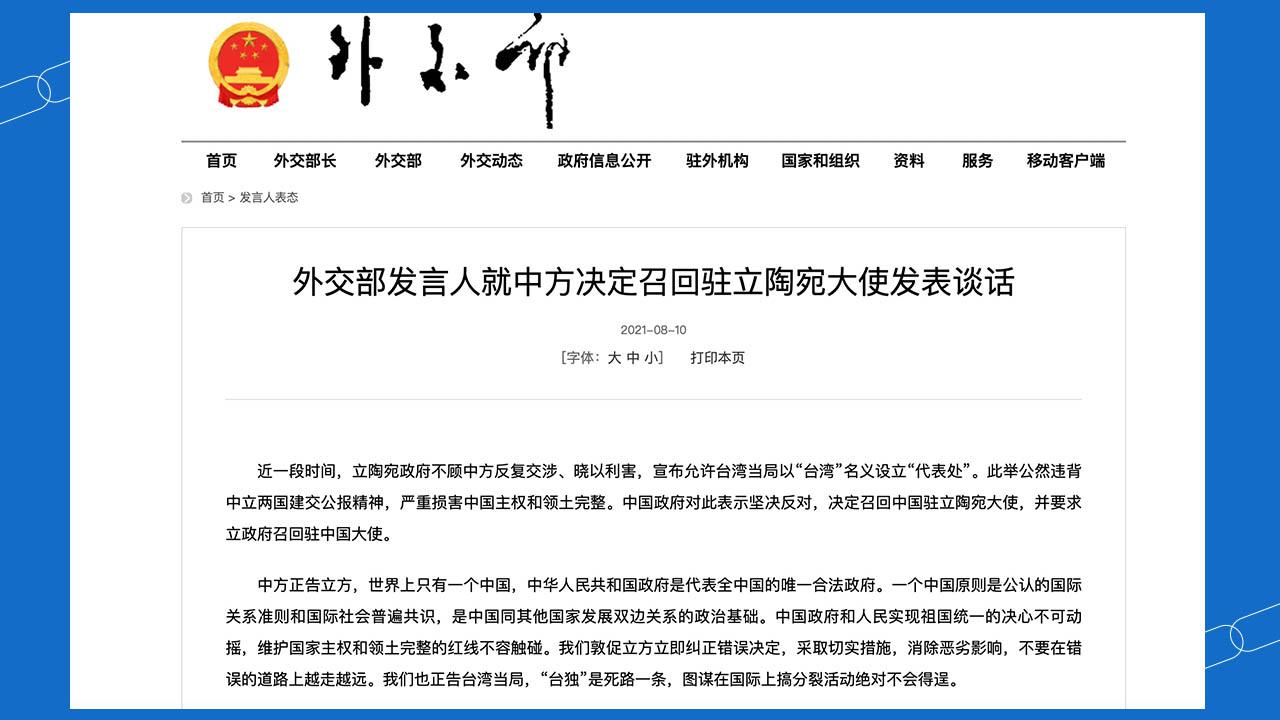 中國外交部於周二(10日)宣布要召回中國駐立陶宛大使,起因是立陶宛涉台灣問題。(中國外交部官網截圖)