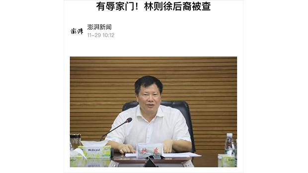 海南交通运输厅原厅长林东落马 林则徐基金会否认当事人为林家后裔