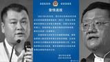 劉長樂出售鳳凰衛視股份兩周 其女婿涉非法集資被刑拘