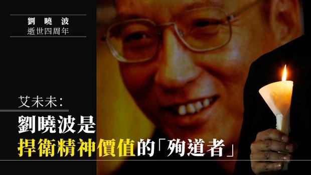 诺奖得主刘晓波逝世四周年 团体发起杯葛2022年北京冬奥