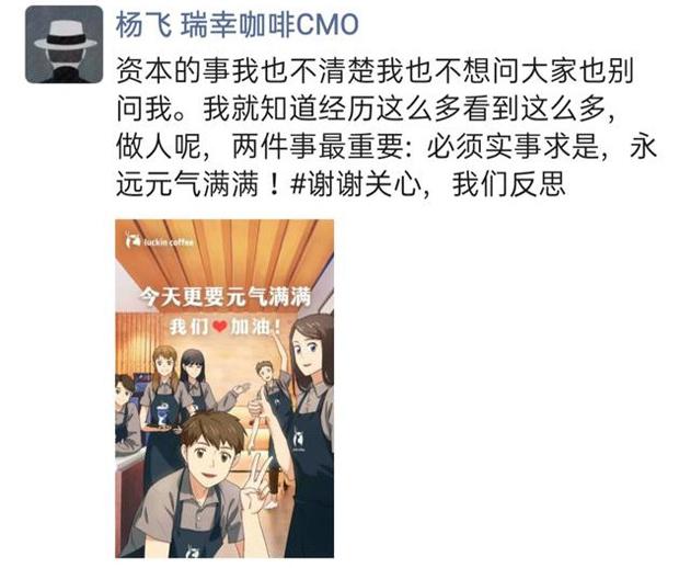 瑞幸咖啡联合创办人兼首席营销官杨飞在朋友圈发文,竟表示自己对于「资本的事不清楚、我也不想问」,更叫大家亦不要再向他查询。(杨飞社交平台截图)