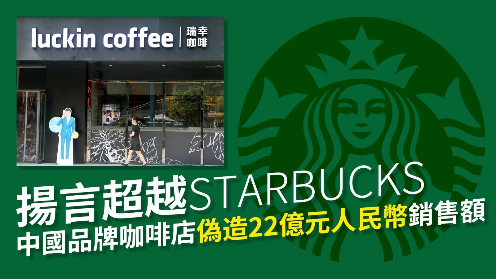 """""""中国星巴克""""瑞幸咖啡造假数 涉22亿人币"""