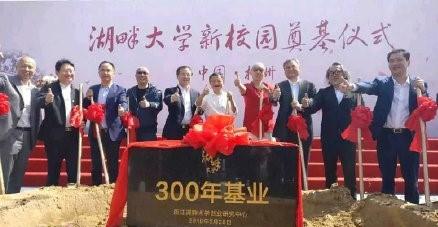 2018年3月,馬雲曾高調宣稱湖畔大學要持續300年。(湖畔大學資料圖)