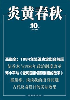 1027_china_magazine300.jpg