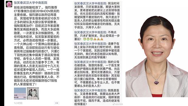 防武漢疫情真相被揭露 中宣部叫停多家媒體的報道
