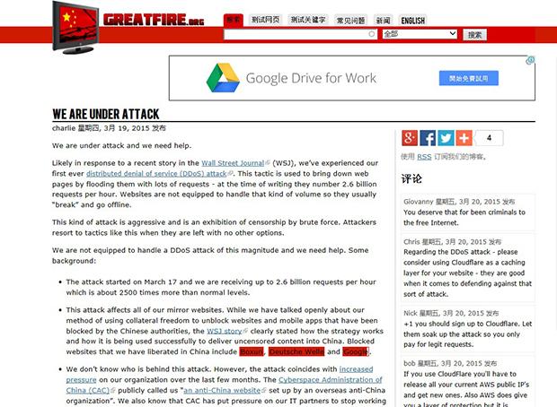 """国际互联网安全公司""""巨火""""(Greatfire),由2015年3月17日开始接连受到冲击,怀疑与中国有关。(网上截图)"""