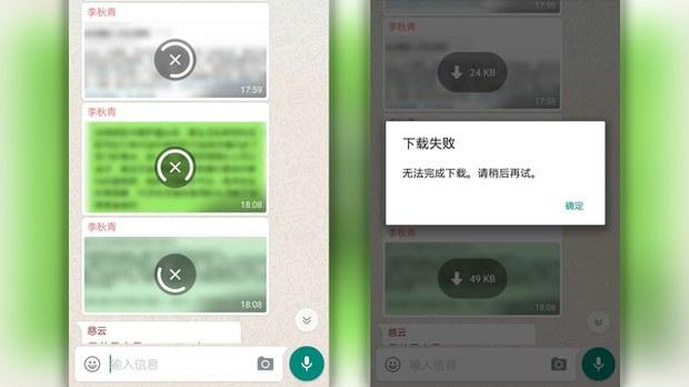 china-media-whatsapp.jpg