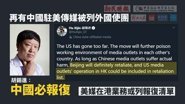china-media