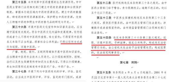 中醫條例中將批評中醫入罪的條款。(北京衛健委官方發布草案資料圖)