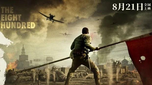 china-movie
