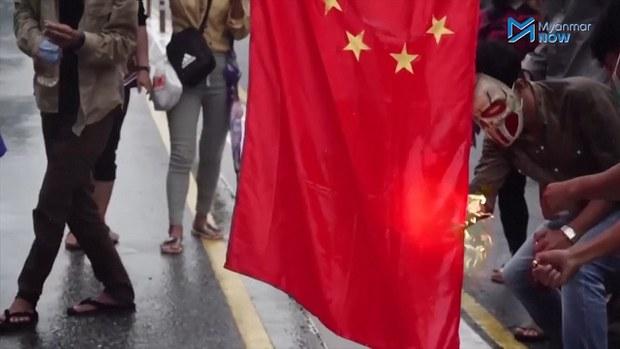 【缅甸政变】中国施压联合国声明删「政变」字眼 缅甸示威者火烧五星旗泄愤