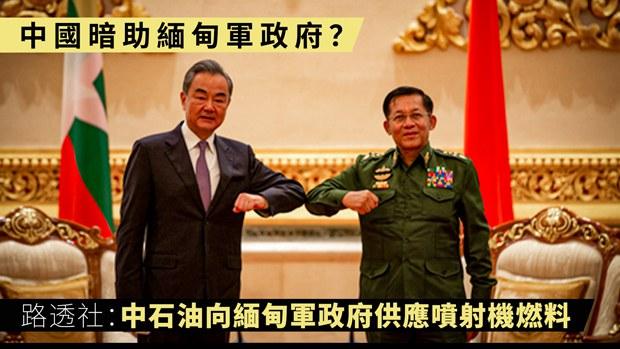 中國暗助緬甸軍政府?路透社:中石油向緬甸軍政府運送噴射機燃料