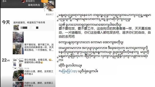 一位刘姓在缅中国商人因在社交媒体污蔑缅甸民众的抗争引发众怒,其店面被愤怒的缅甸华人砸毁。缅甸民众将该中国商人的言论翻译成缅文,惹来更大的关注。(社交帐户截图 / 拍摄日期不详)