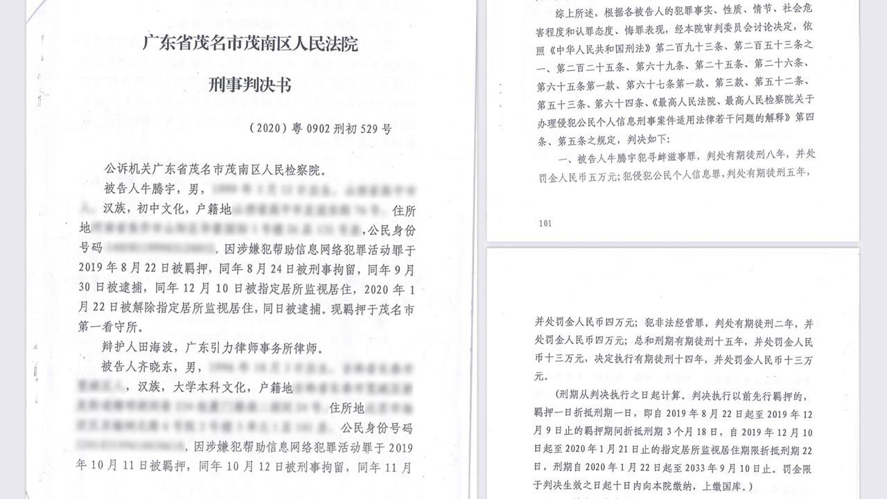 牛腾宇的判决书,牛腾宇被以「寻衅滋事」「侵犯公民个人信息」「非法经营」三大罪名判刑14年,并处罚金13万元。 (牛腾宇友人提供 / 拍摄日期不详)