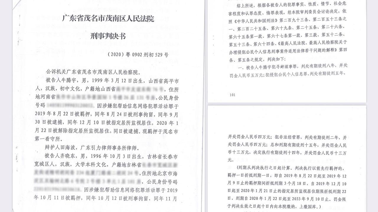 一审判决书,牛腾宇被以三个罪名判处14年有期徒刑和罚金13万元。(吴亦桐提供)