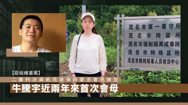 【惡俗維基案】牛騰宇近兩年來首次會母 律師:二審判決滿紙荒唐