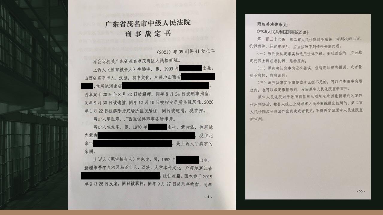 2021年4月23日,廣東茂名中院對「惡俗維基」案二審秘密宣判,維持一審判決。 (吳亦桐提供)