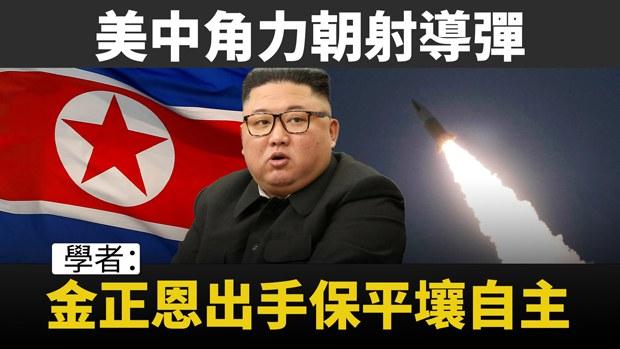 【金正恩出招】朝鲜发射导弹与习近平通口信 分析:亲中作筹码惟忌惮北京削弱平壤自主