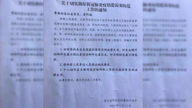 china-notice1