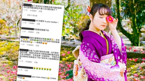 【东京奥运】中国网民大举攻击日本运动员 日学者忧激化海外民愤