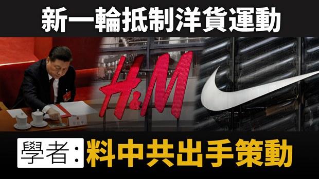 【新疆棉風暴】共青團突狙擊H&M 分析:中共策動警示外國