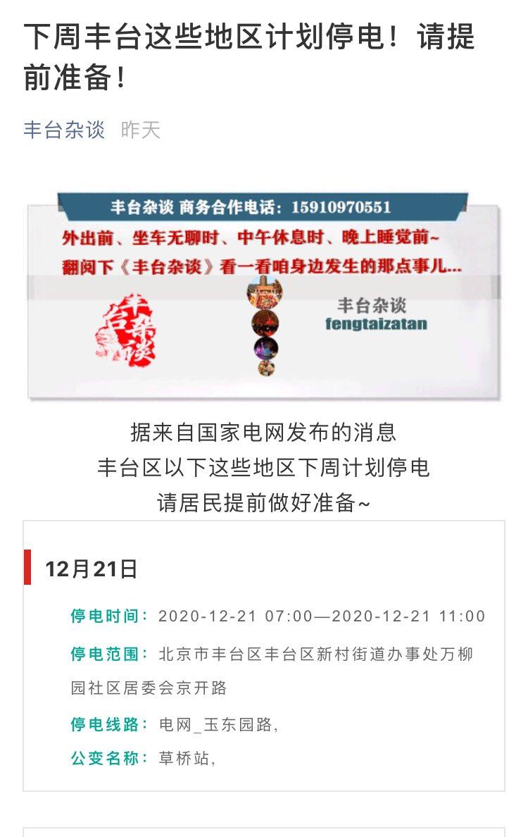 北京豐台區豐台雜談向當地居民發出停電時間表。(網路截圖)