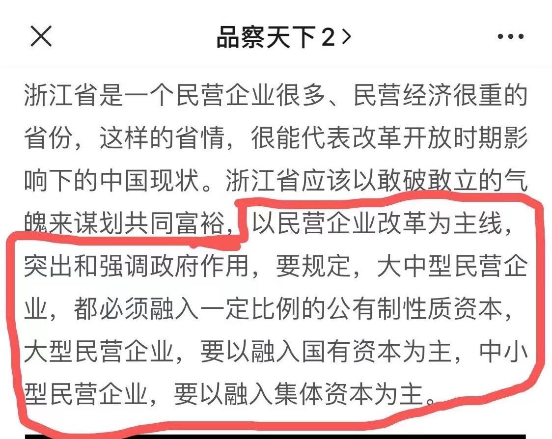 民營企業最多的浙江省,面臨國資湧入。(網絡截圖)