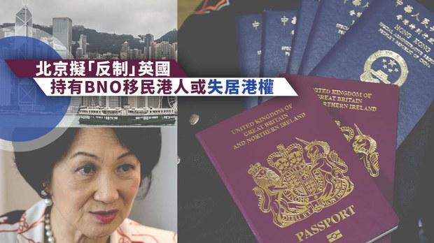 北京拟「反制」英国 持有BNO移民港人或失居港权