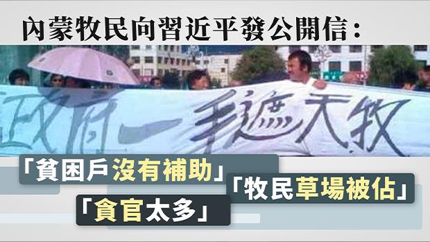 內蒙古牧民向習李請願 揭露當地官員腐敗不堪