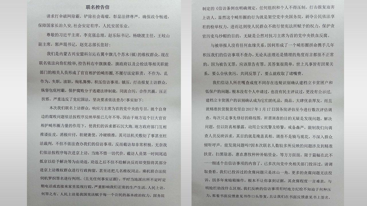 內蒙古農牧民給中國國家主席習近平、總理李克強等高官的公開求助信。(志願者提供)