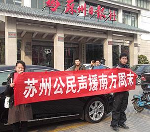 應邀參加飯聚的蘇州中學老師潘露(右),1月12日赴約前先到蘇州日報社聲援《南方周末》。(潘露提供)