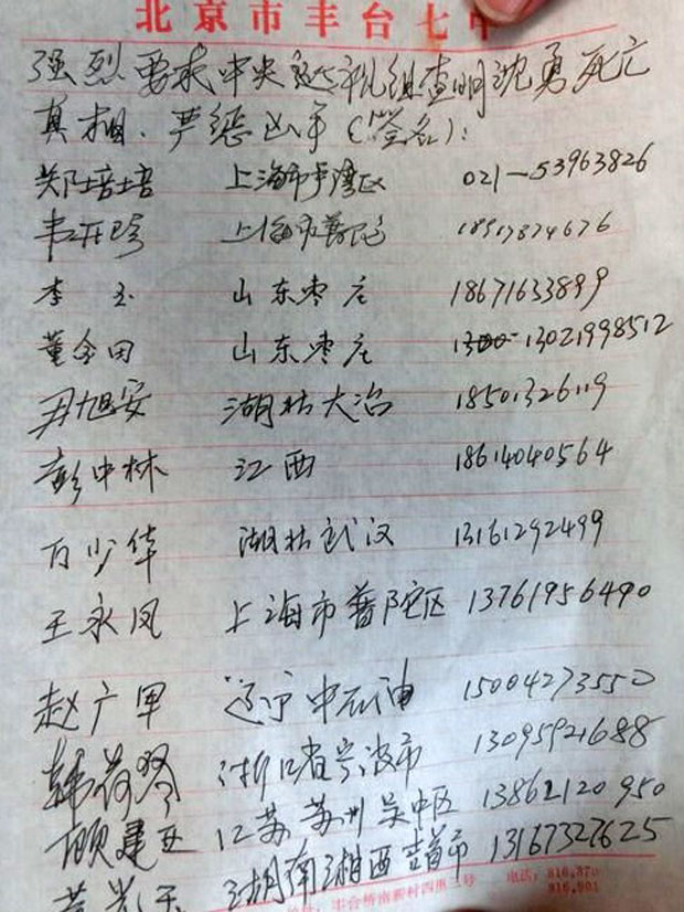 上海訪民在北京火車南站收集訪民的簽名,聯署要求中央介入調查沈勇死亡真相,並嚴懲兇手。(訪民提供)