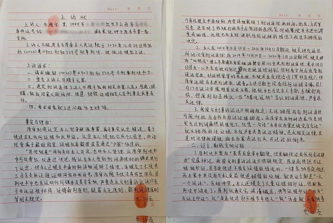 2020年底,廣東茂名茂南法院判處牛騰宇14年重刑,牛騰宇手寫的上訴書披露遭受酷刑逼供,而茂名公檢法否認。(牛騰宇友人提供 / 拍攝日期不詳)