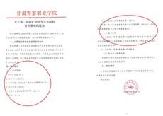 china-police2