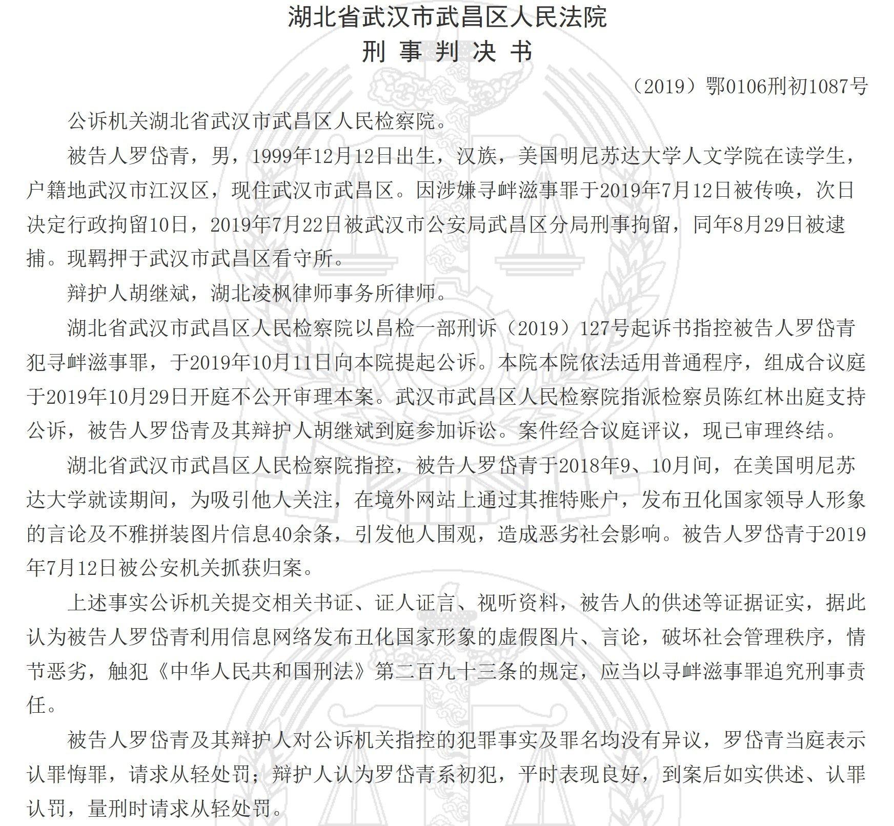 2020年1月22日,中国裁判文书网上关于罗岱青的判决书,称其发布丑化国家领导人形象的言论及不雅拼装图片资讯,该文书已被官方删除。(中国裁判文书网)