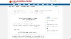 0126-china-population1.jpg