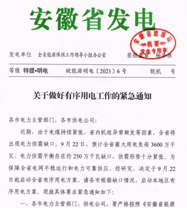 china-power2.jpg