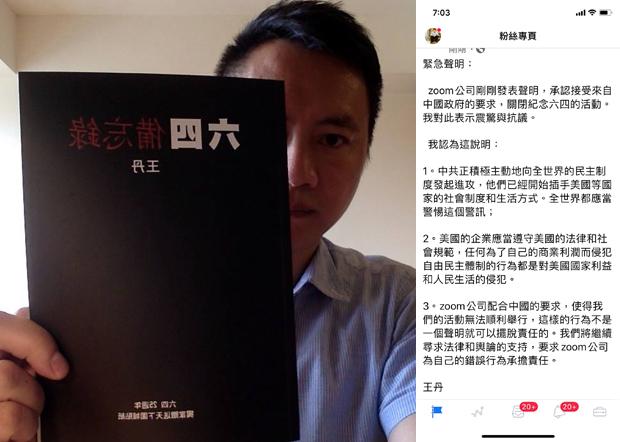 「八九学运」前学生领袖王丹对Zoom推卸责任的声明表示震惊和抗议,他表示将继续寻求法律支持。(王丹脸书图片 / 拍摄日期不详)